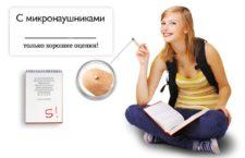 Микронаушники – отличный способ сдать сложный экзамен