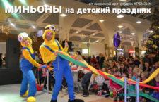 «Арбузик» – лучшая арт-студия Киева по организации детских праздников!