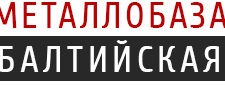 Металлобаза metbaltika.ru