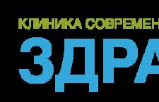 Услуги клиники zdrava123.ru