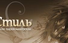 Салон-парикмахерская 1megastyle.ru
