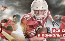 Сайт о спорте Sportspost.online