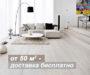 Интернет-магазин напольных покрытий veleslife.ru