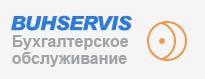 Бухгалтерские услуги в Санкт-Петербурге от buhservis-spb.ru