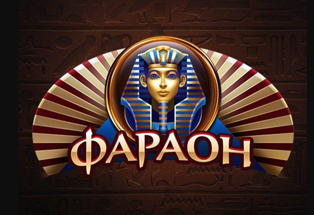 Клуб ресторан Фараон   отдых для всей семьи