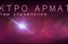 Услуги магазина «ЭЛЕКТРО АРМАТУРА»