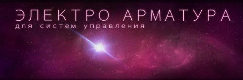 Услуги магазина ЭЛЕКТРО АРМАТУРА